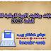 اجابات بوكليت التربية الوطنية  للثانوية العامة 2020 | موقع هنذاكر ويب