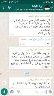 """وثيقة : """" نصر الحريري """" .. جرثومة الثورة التي قتلت """"حمزة الخطيب"""" ..مندوب المخابرات السورية السابق 2"""