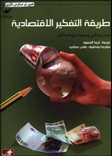 تحميل كتاب طريقة التفكير الإقتصادية pdf مجلتك الإقتصادية