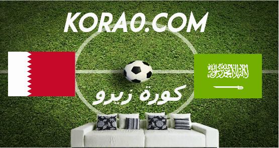 مشاهدة مباراة السعودية وقطر بث مباشر اليوم 12-1-2020 كأس أسيا تحت 23 سنة