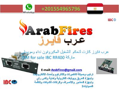 عرب فايرز كارت لتحكم  لتشغيل المكيروفون نداء وموسيقي ماركة JDM for sale IBC RR400