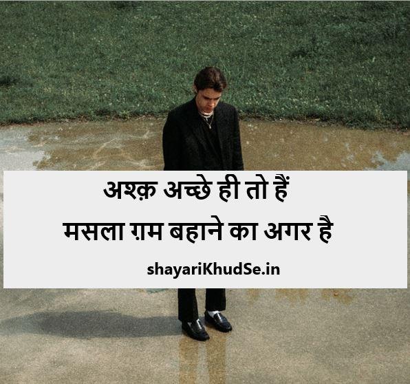 Ashq Shayari ,Aansu Shayari 2 Lines, Aansu Shayari in Hindi
