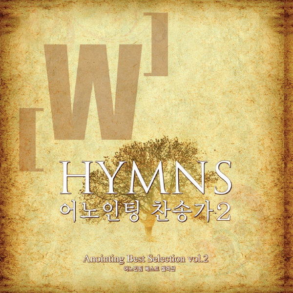Anointing – Anointing Hymns 2