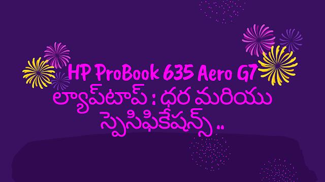 HP ProBook 635 Aero G7 ల్యాప్టాప్ : ధర మరియు స్పెసిఫికేషన్స్ ..