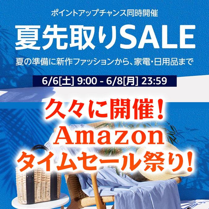 Amazonタイムセール祭り!夏先取セール:6/6(土)~6/8(月)まで