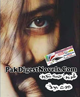 Mere Mola (Novel Complete) By Hamna Tanveer Pdf Free Download