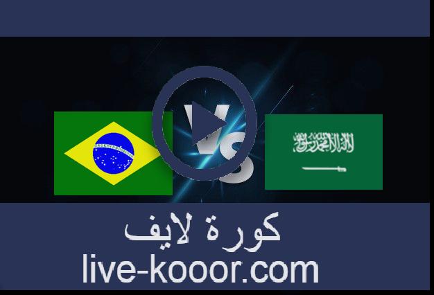 مشاهدة مباراة السعودية والبرازيل بث مباشر 28-07-2021 الالعاب الاولمبيه 2020