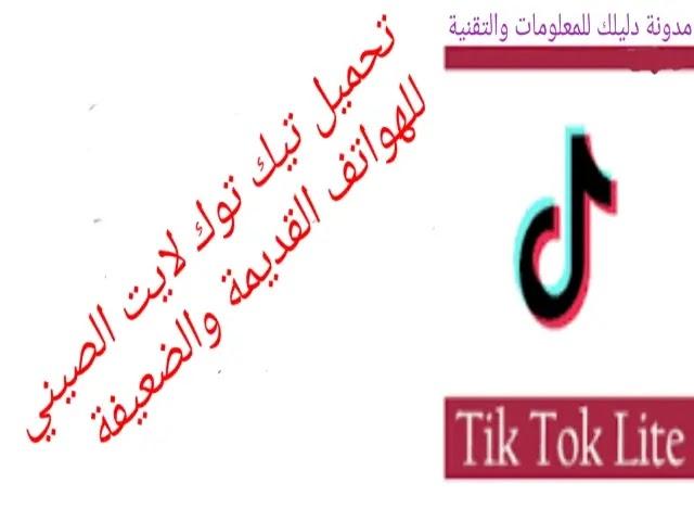 تنزيل تيك توك لايت الاصدار القديم تحميل Tiktok lite للهواتف الضعيفة والقديمة