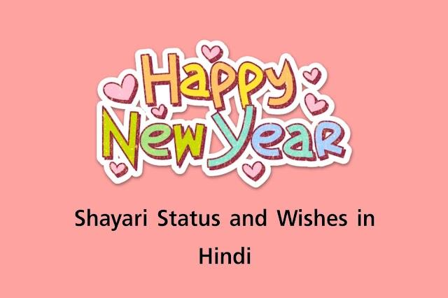 Happy New year Status , Wishes , Shayari in Hindi 2021