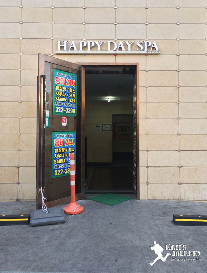 Kaii's Journey 旅行部落格: Happy Day Spa 弘大汗蒸幕   首爾弘大玩樂系列