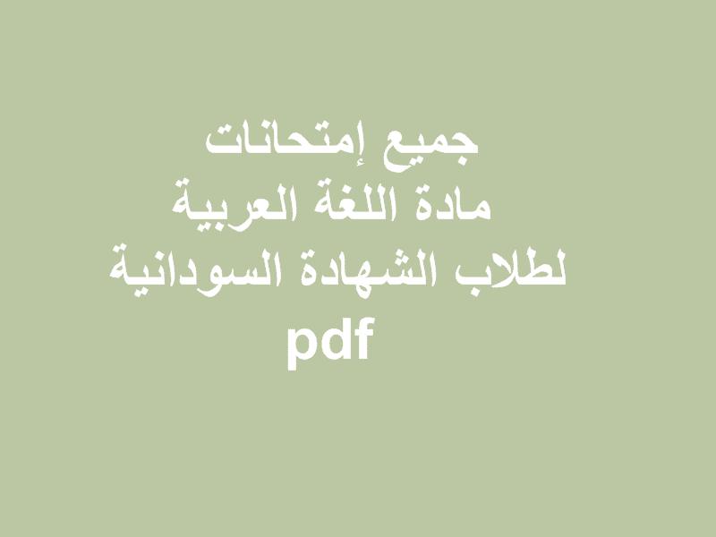 إمتحانات مادة اللغة العربية