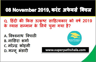 Daily Current Affairs Quiz in Hindi 08 November 2019