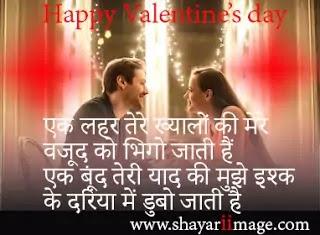 Valentine's day wish Shayari image