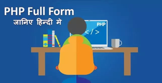 php full form,php meaning in hindi,php meaning,php full form in computer,php language full form.php meaning in computer