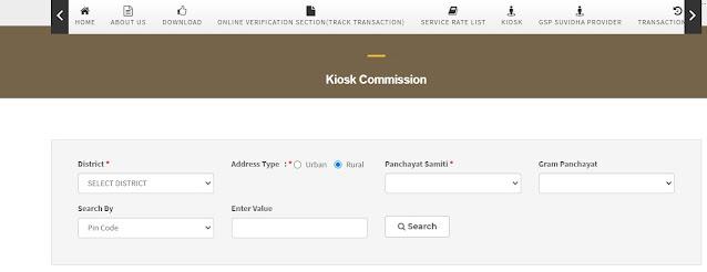emitra kiosk commission check