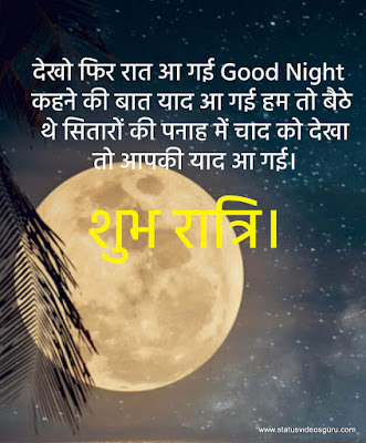 dekho-phir-raat-aa-gayi-good-night-photo