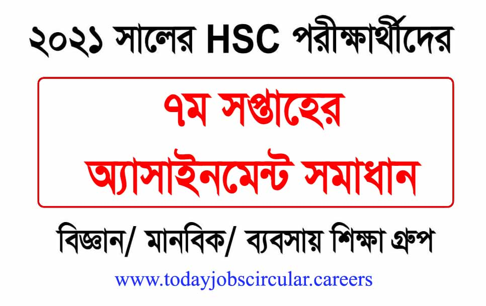 HSC 2021 6th Week Assignment Answer All Subject
