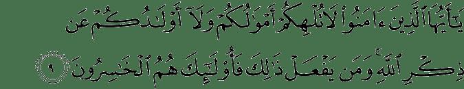 Surat Al-Munafiqun ayat 9