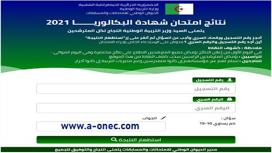الموقع الرسمي لاعلان نتائج بكالوريا bac.onec.dz - Résultats du BAC 2021 en Algérie