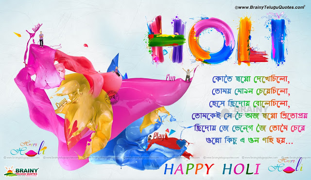 Whats App Bengali Holi Greetings, Facebook sharing Bengali Greetings Quotes for Free, Whats App Sharing Bengali Holi Greetings, Bengali Holi Greetings in 3d, Colorful Bengali Holig Greetings with Hd wallpapers, Famous Holi Festival Greetings Quotes in Bengali, Latest Bengali Holi Greetings with hd wallpapers, Bengali Holi Messages, Happy Holi Greetings Quotes in Bengali, Bengali Holi Messages, Holi Playing hd wallpapers in Bengali, Trending Holi Greetings Quotes in Bengali, Happy Holi Hd Wallpapers in Bengali Font, best Bengali Messages Greetings in Bengal