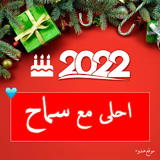 2022 احلى مع سماح