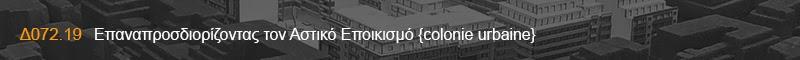 http://www.gradreview.gr/2017/06/epanaprosdiorizontas-ton-astiko-epoikismo-colonie-urbaine.html