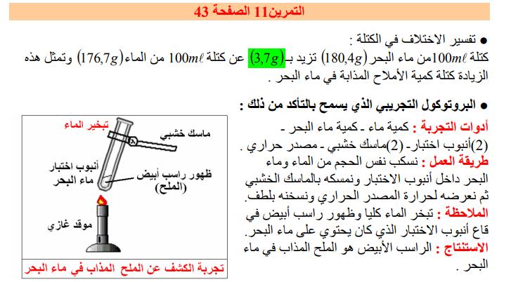 حل تمرين 11 صفحة 43 فيزياء للسنة الأولى متوسط الجيل الثاني