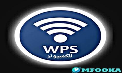 تحميل برنامج تهكير الواي فاي wps wpa للكمبيوتر