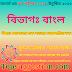 Honors 3rd Year Exam 2019 -2020 Folklore and Folklore Theory of Bengal.  অনার্স ৩য় বর্ষ পরীক্ষা ২০১৯-২০২০ ফোকলোর এবং বাংলার লোকসাহিত্য তত্ব। ১০০% কমন উপযোগী সাজেশন।