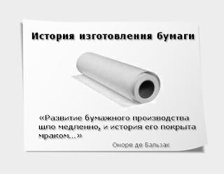 История изготовления бумаги
