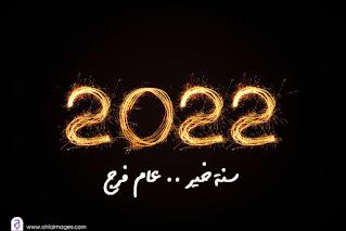 صور راس السنة 2022