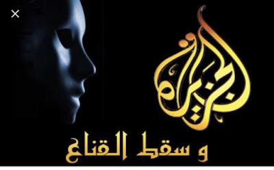 اوروبا, خالد البرى, اعتراف الجزيرة, فبركة فيديوهات المظاهرات,