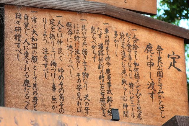 奈良公園 奈良県里程元標