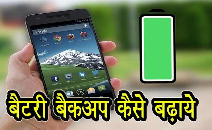 Phone ki battery backup kaise badhaye