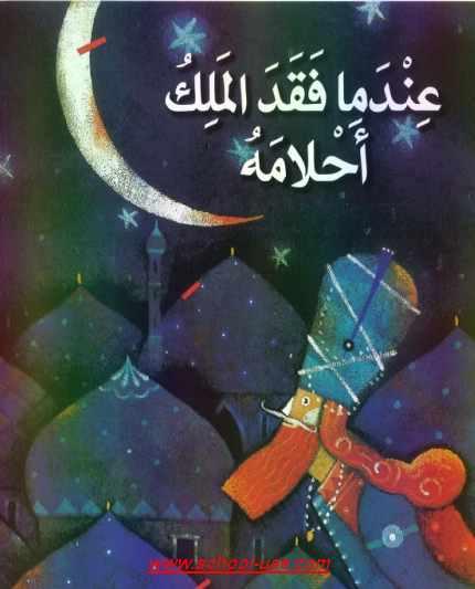 حل قصة عندما فقد الملك أحلامه مادة اللغة العربية للصف الثالث الفصل الدراسى الأول - مناهج الامارات