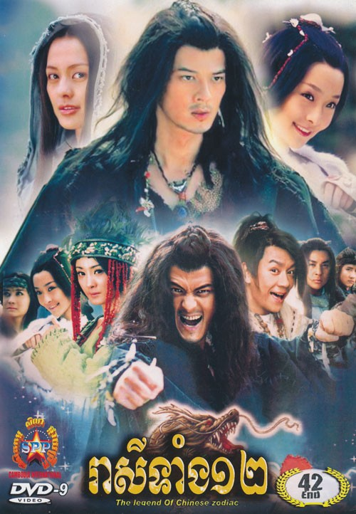 Movies ] រាសីទាំង១២ The Legend Of Chinese Zodiac