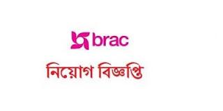 Job Circular 2019-BRAC NGO