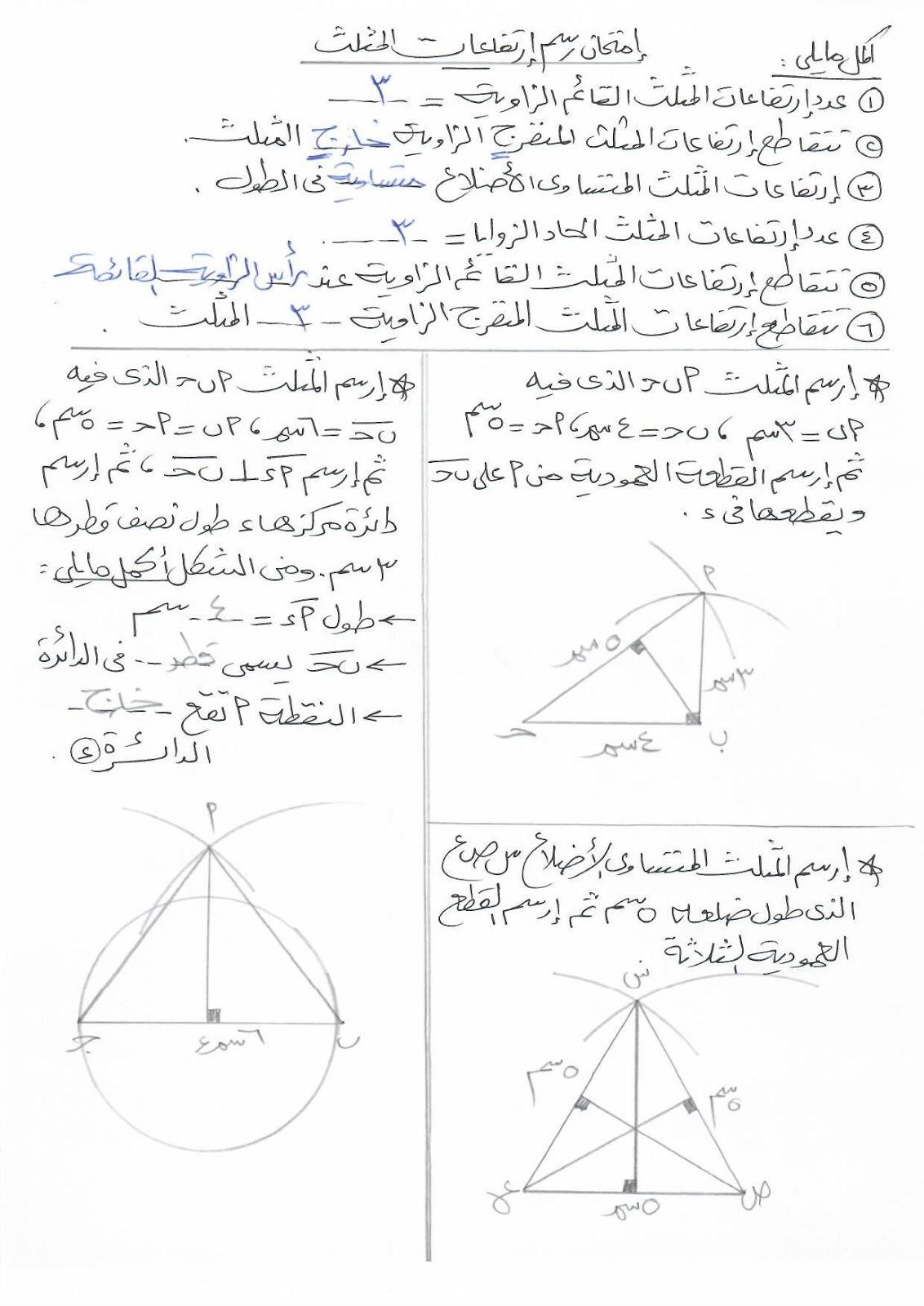 رسم ارتفاعات المثلث خطوة 4
