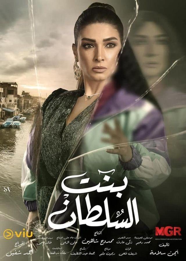مشاهدة مسلسل بنت السلطان الحلقة 7 السابعة بجودة عالية HD