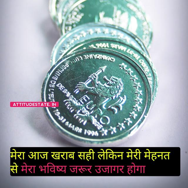 positive attitude hindi quotes