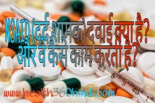 NSAID in Hindi