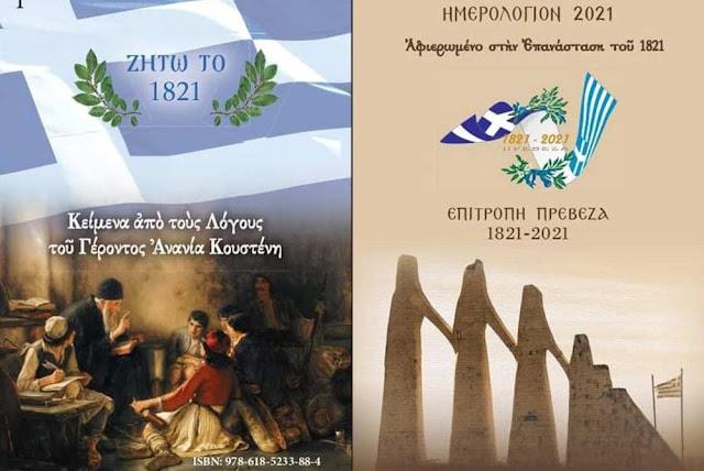Κυκλοφόρησε το επετειακό ημερολόγιο του έτους 2021 αφιερωμένο στον Απελευθερωτικό Αγώνα του 1821, εμπλουτισμένο με φωτογραφίες και κείμενα για τους Νεομάρτυρες, τη Θυσία του Ζαλόγγου και αντιπροσωπευτικές μορφές τοπικών Ηρώων.