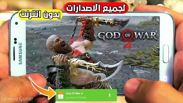 تحميل لعبة Gof Of War 4 للاندرويد بدون انترنت بحجم صغير [200MB] من ميديا فاير جرافيك عالي جدا