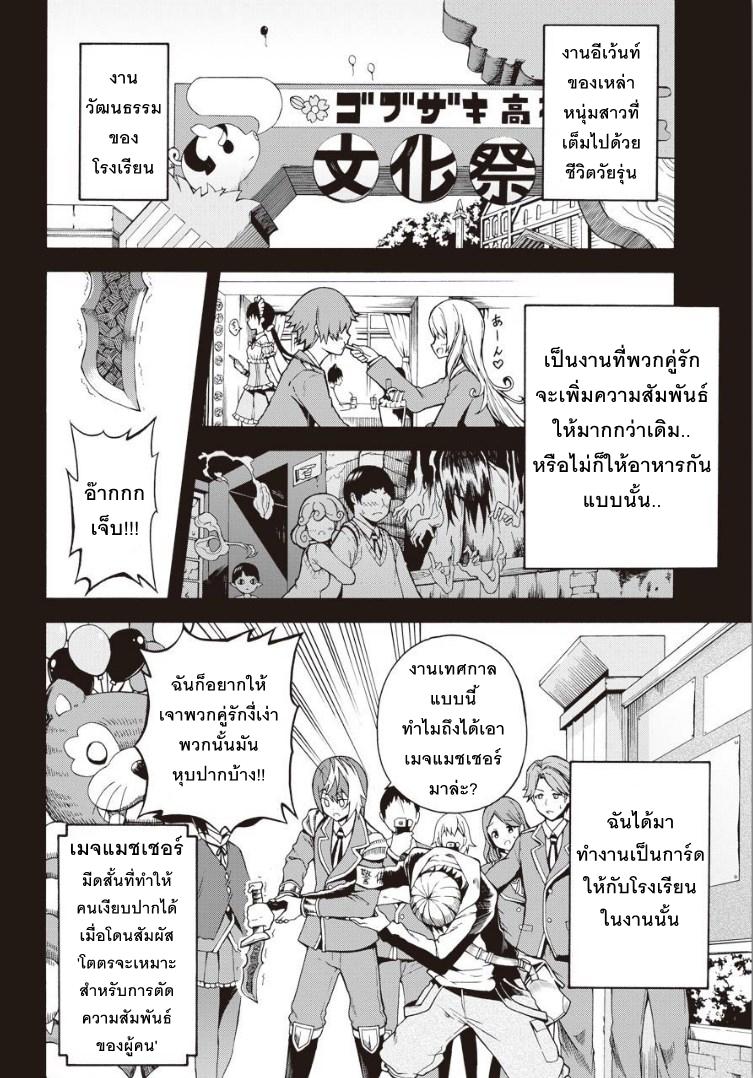 Futoku no Guild - หน้า 2