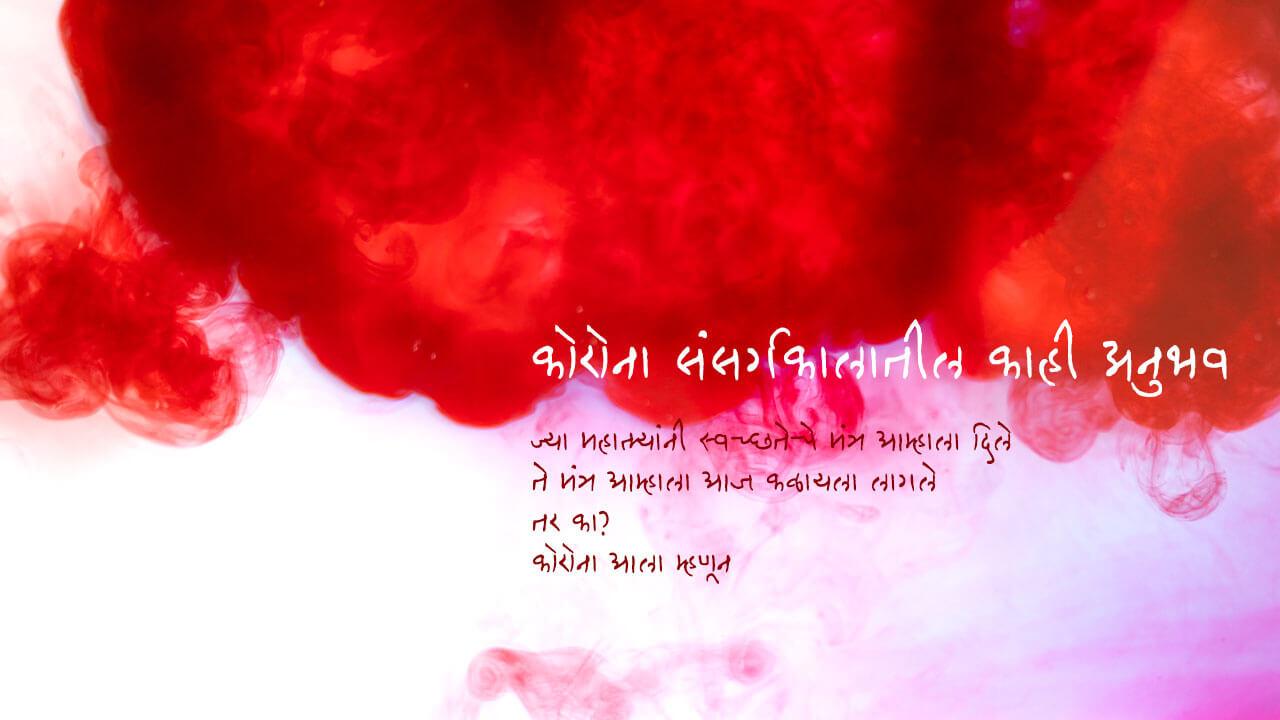 कोरोना संसर्गकालातील काही अनुभव - मराठी कविता | Corona Sansargakalatil Kahi Anubhav - Marathi Kavita