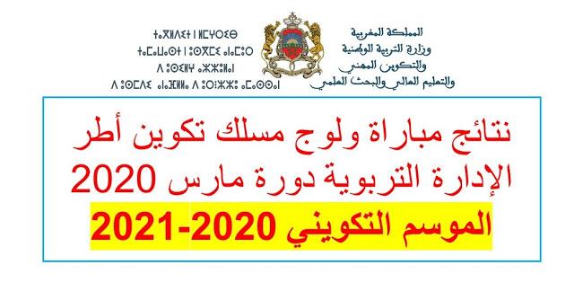 نتائج مباراة ولوج مسلك تكوين أطر الإدارة التربوية دورة مارس 2020 (الموسم التكويني 2020-2021)