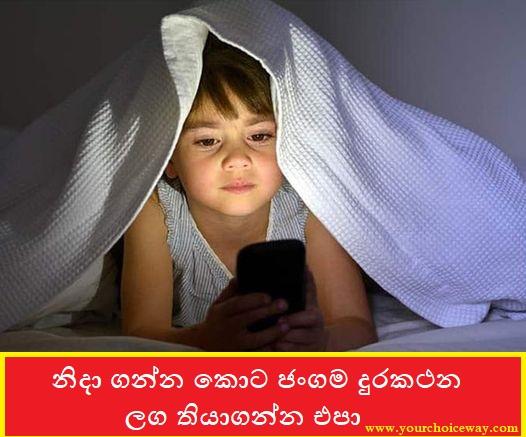 නිදා ගන්න කොට ජංගම දුරකථන ලග තියාගන්න එපා (Do Not Keep Cell Phones With You While Sleeping)