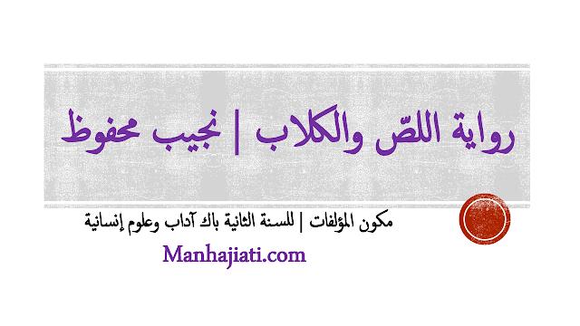 ظاهرة الشعر الحديث لأحمد المعداوي المجاطي: تجربة الحياة والموت