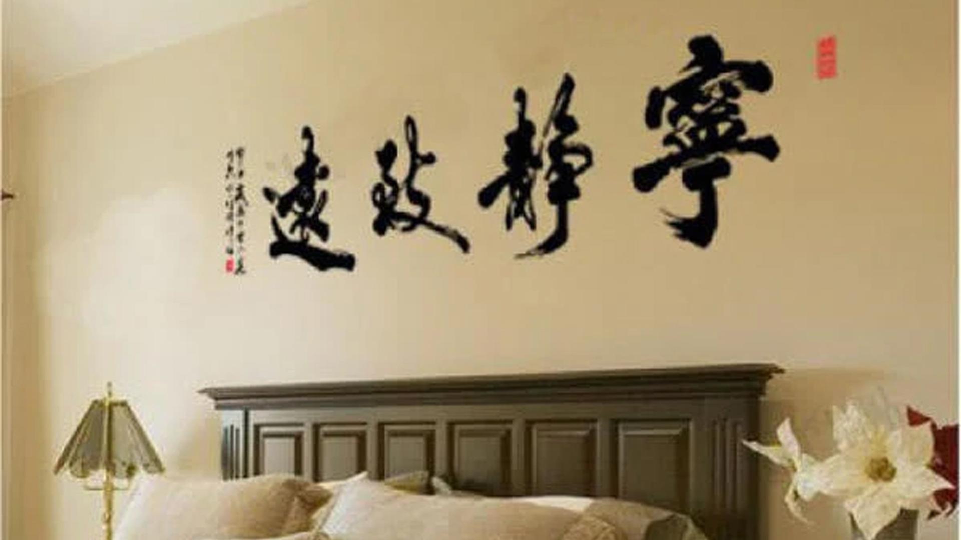 contoh mural kaligrafi china