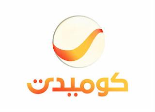 تردد قناة روتانا كوميدى الجديد تحت اسم Rotana Comedey